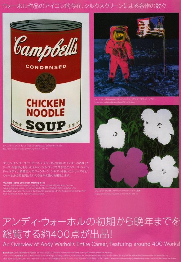 Andy Warhol 15 Minutes Eternal Tokyo Mori Art Museum